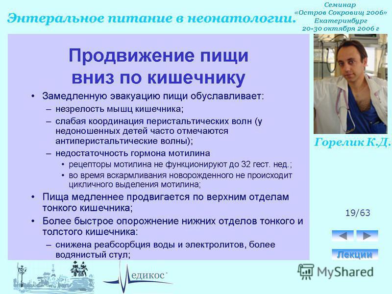 Горелик К.Д. Энтеральное питание в неонатологии. 19/63
