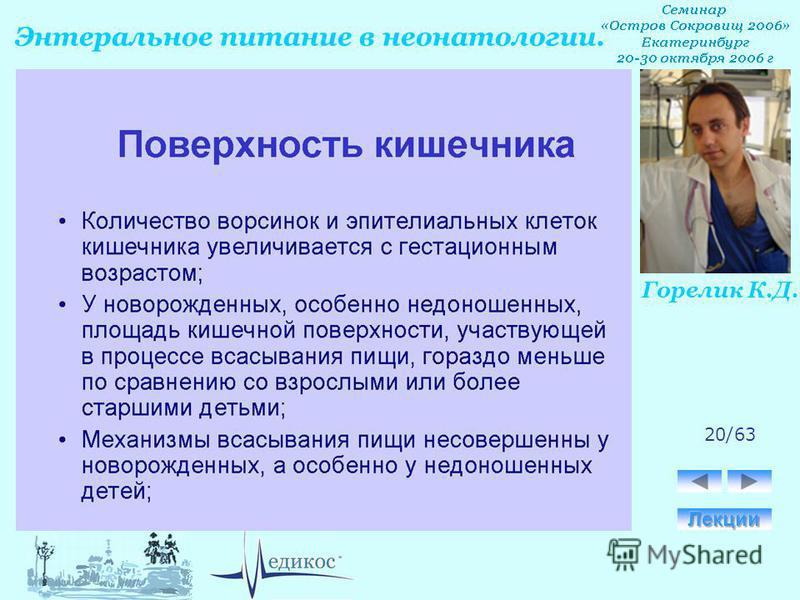 Горелик К.Д. Энтеральное питание в неонатологии. 20/63