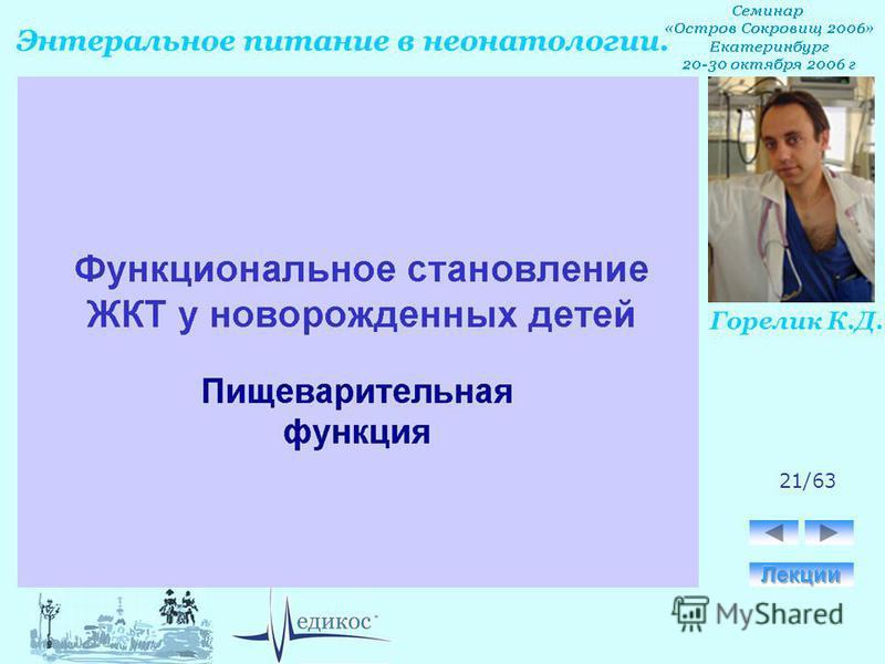 Горелик К.Д. Энтеральное питание в неонатологии. 21/63