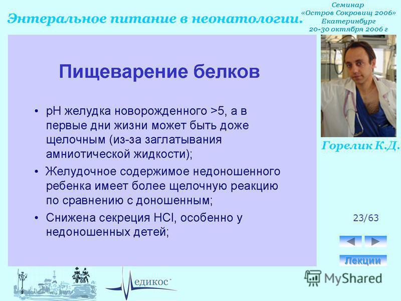 Горелик К.Д. Энтеральное питание в неонатологии. 23/63