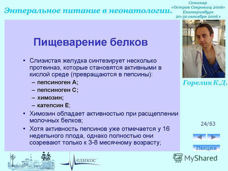 Горелик К.Д. Энтеральное питание в неонатологии. 24/63