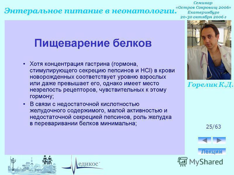 Горелик К.Д. Энтеральное питание в неонатологии. 25/63