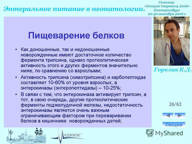 Горелик К.Д. Энтеральное питание в неонатологии. 26/63