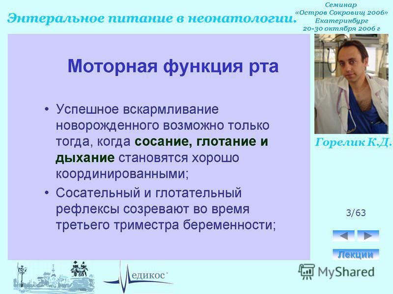 Горелик К.Д. Энтеральное питание в неонатологии. 3/63