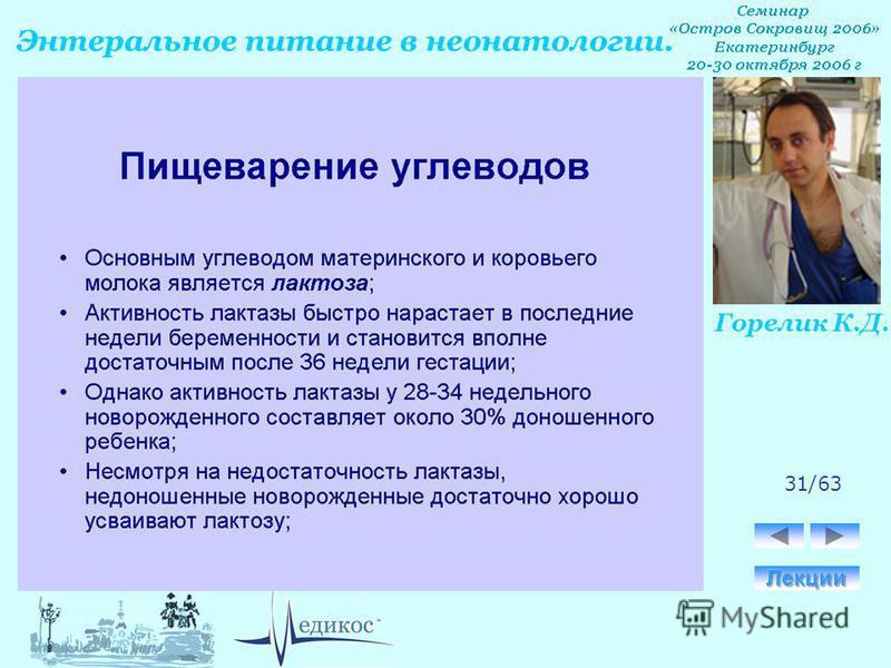Горелик К.Д. Энтеральное питание в неонатологии. 31/63