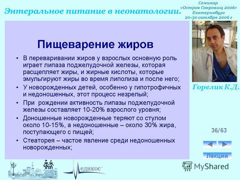 Горелик К.Д. Энтеральное питание в неонатологии. 36/63