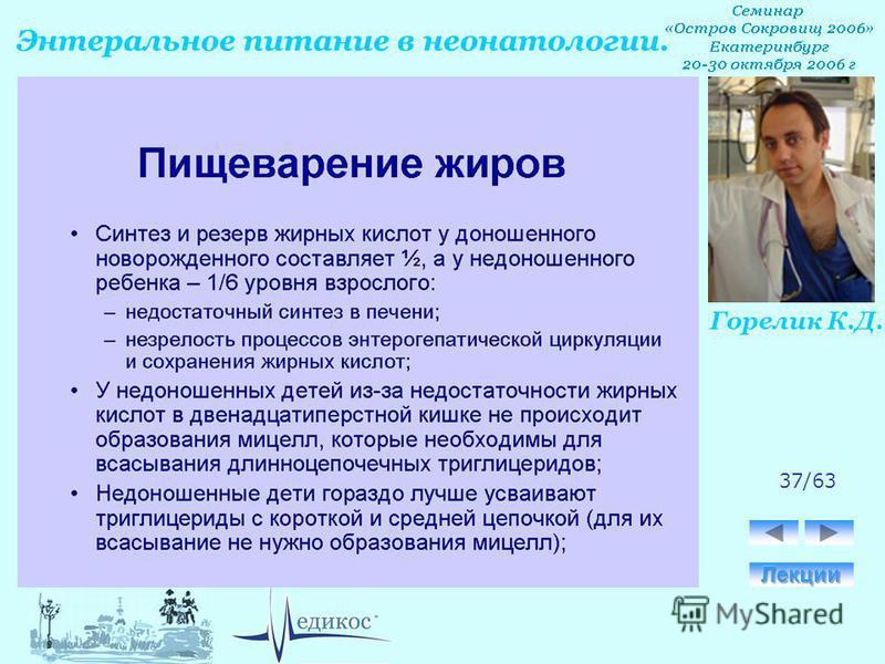 Горелик К.Д. Энтеральное питание в неонатологии. 37/63