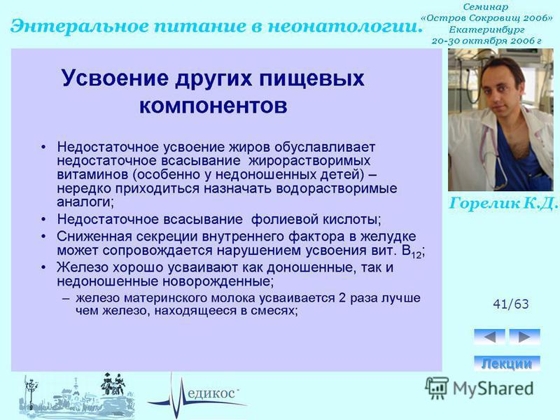 Горелик К.Д. Энтеральное питание в неонатологии. 41/63