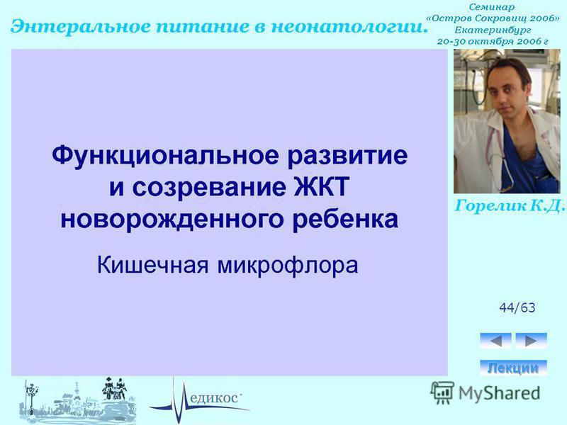 Горелик К.Д. Энтеральное питание в неонатологии. 44/63