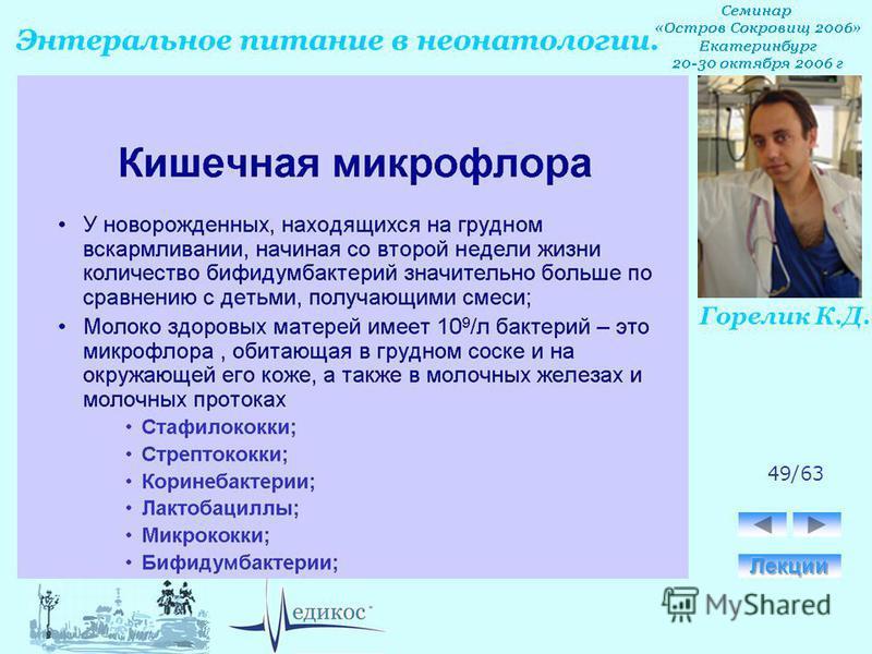 Горелик К.Д. Энтеральное питание в неонатологии. 49/63