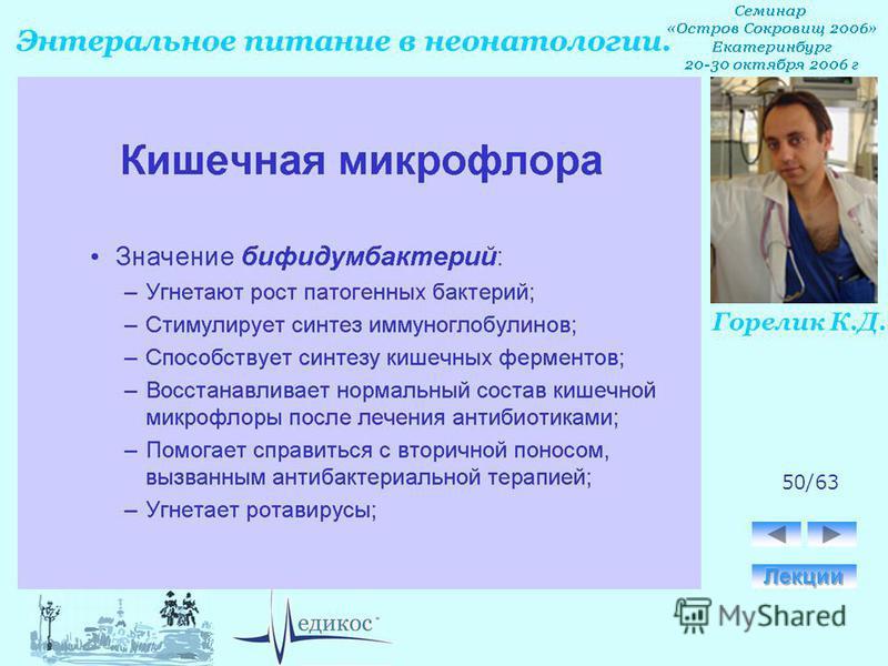 Горелик К.Д. Энтеральное питание в неонатологии. 50/63