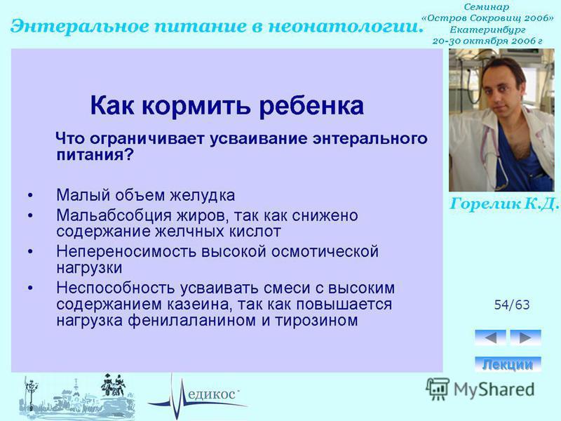 Горелик К.Д. Энтеральное питание в неонатологии. 54/63
