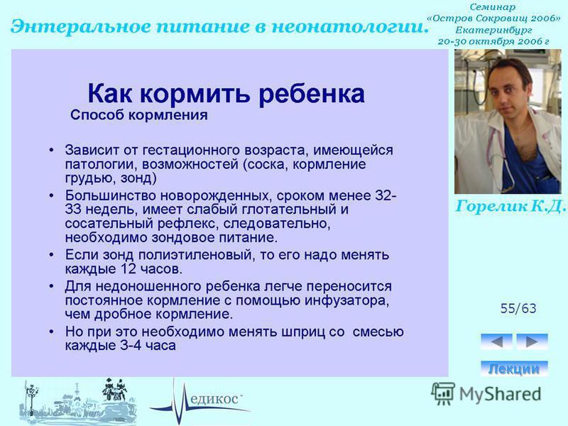 Горелик К.Д. Энтеральное питание в неонатологии. 55/63