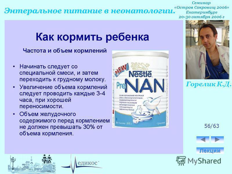 Горелик К.Д. Энтеральное питание в неонатологии. 56/63