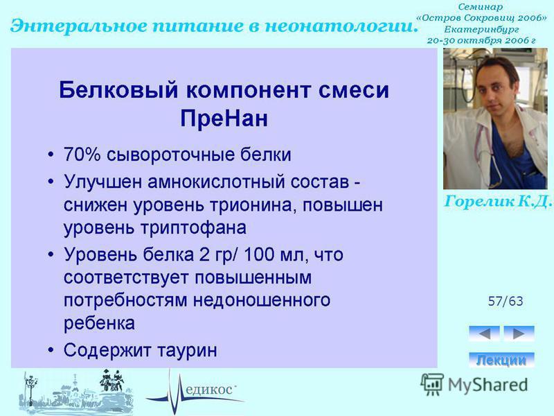 Горелик К.Д. Энтеральное питание в неонатологии. 57/63