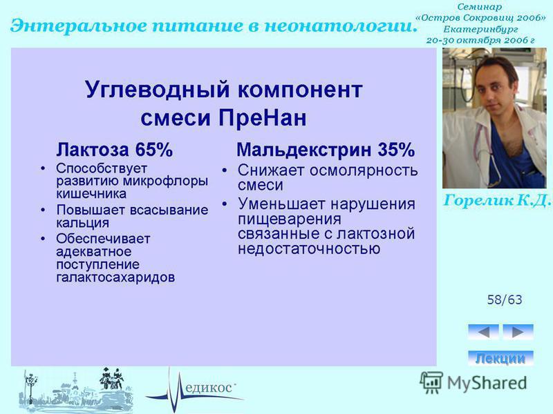 Горелик К.Д. Энтеральное питание в неонатологии. 58/63