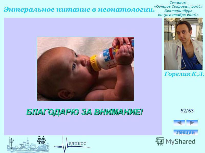 Горелик К.Д. Энтеральное питание в неонатологии. 62/63