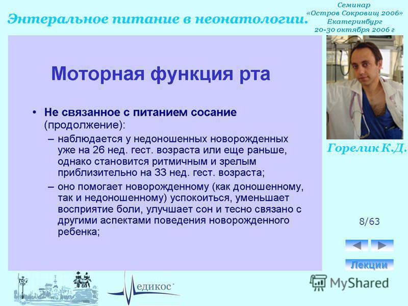 Горелик К.Д. Энтеральное питание в неонатологии. 8/63