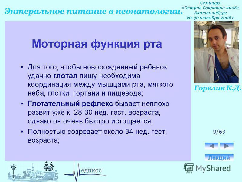 Горелик К.Д. Энтеральное питание в неонатологии. 9/63