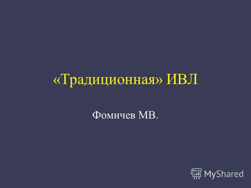 «Традиционная» ИВЛ Фомичев МВ.