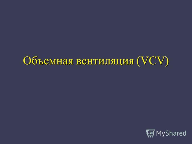 Объемная вентиляция (VCV)