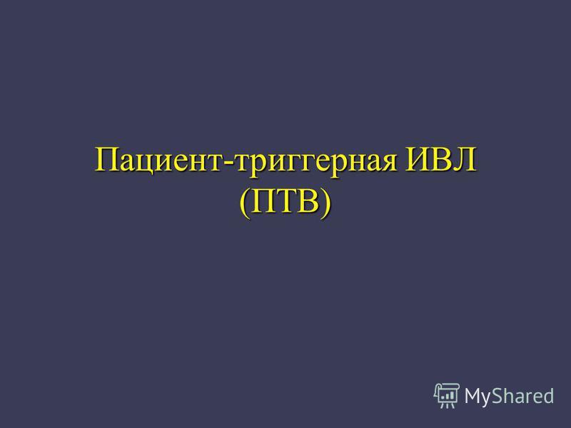 Пациент-триггерная ИВЛ (ПТВ)