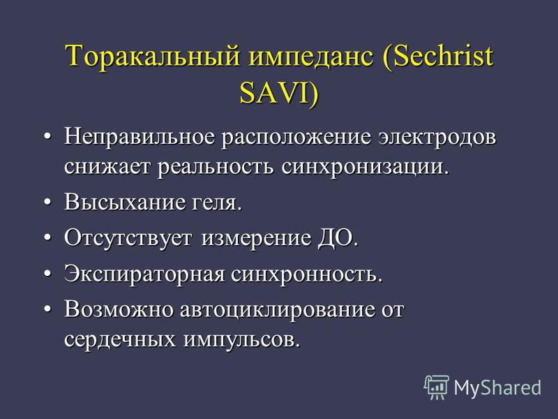 Торакальный импеданс (Sechrist SAVI) Неправильное расположение электродов снижает реальность синхронизации.Неправильное расположение электродов снижает реальность синхронизации. Высыхание геля.Высыхание геля. Отсутствует измерение ДО.Отсутствует изме