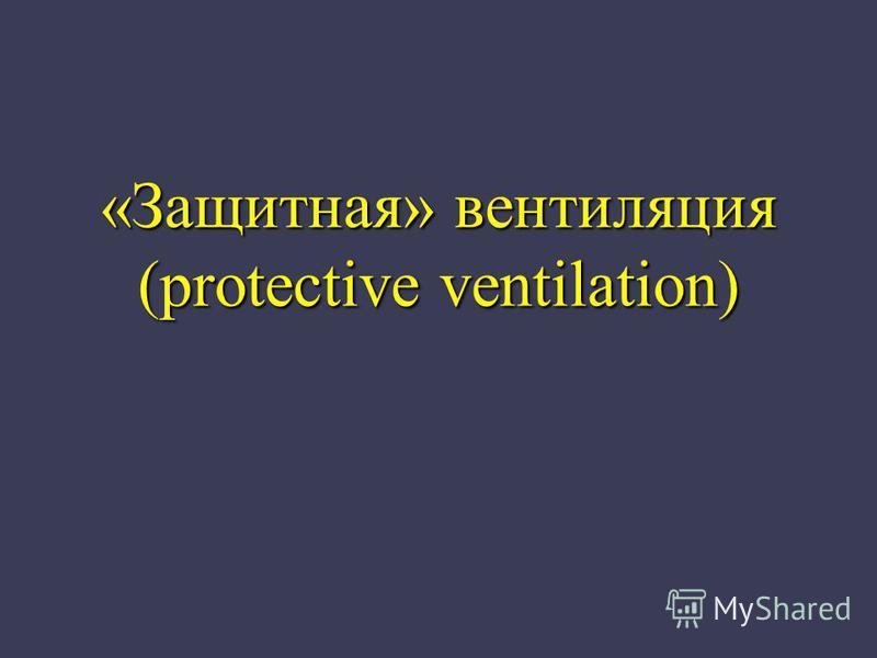 «Защитная» вентиляция (protective ventilation)