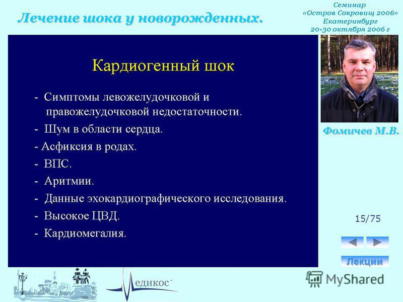 Лечение шока у новорожденных. Фомичев М.В. 15/75