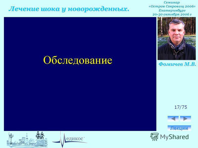 Лечение шока у новорожденных. Фомичев М.В. 17/75