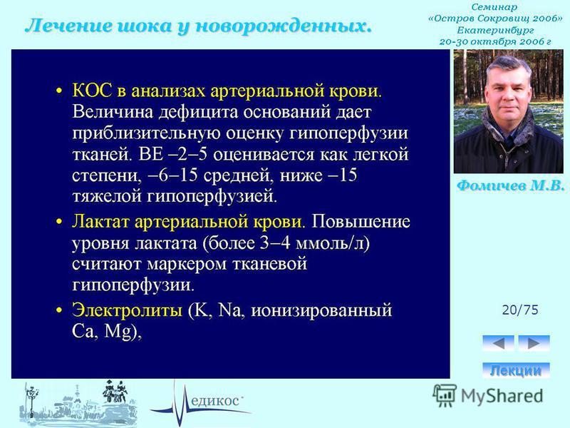 Лечение шока у новорожденных. Фомичев М.В. 20/75