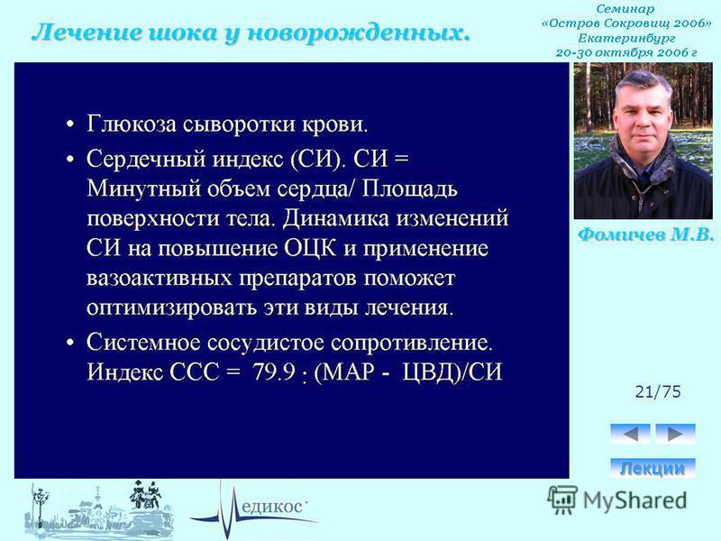 Лечение шока у новорожденных. Фомичев М.В. 21/75