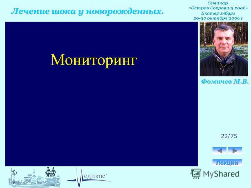 Лечение шока у новорожденных. Фомичев М.В. 22/75