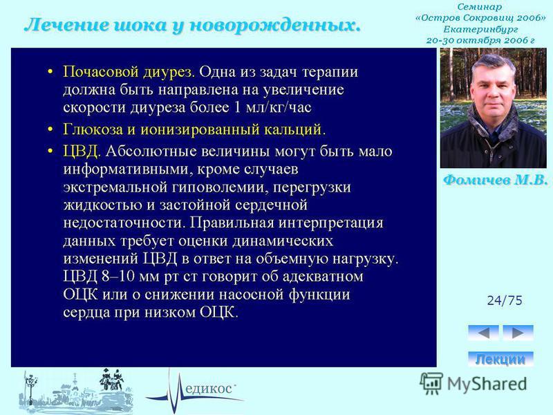 Лечение шока у новорожденных. Фомичев М.В. 24/75