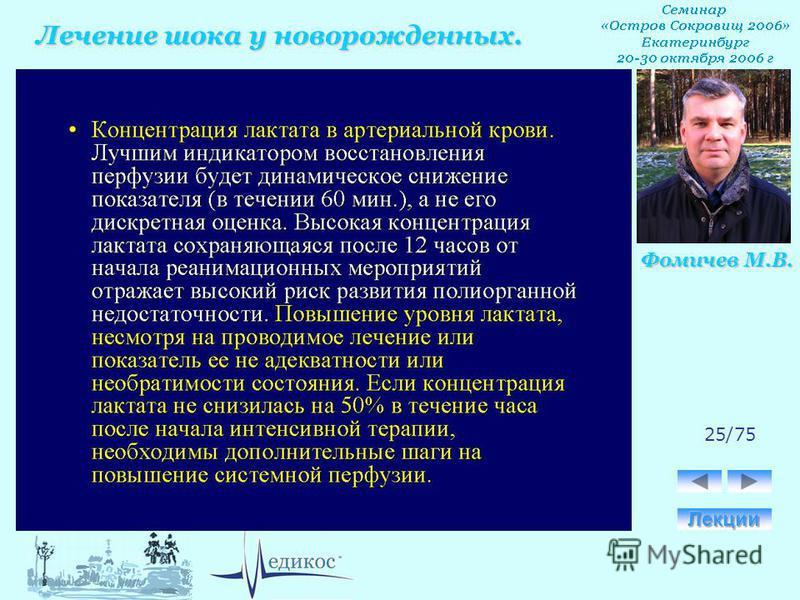 Лечение шока у новорожденных. Фомичев М.В. 25/75