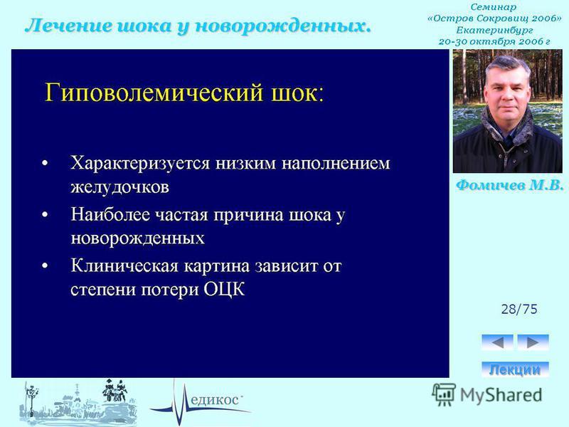 Лечение шока у новорожденных. Фомичев М.В. 28/75