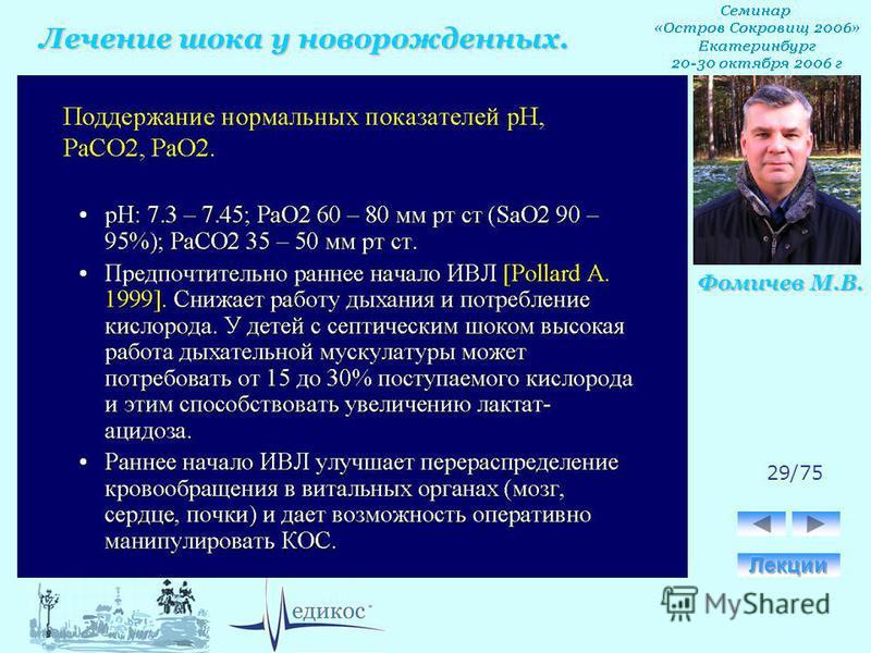 Лечение шока у новорожденных. Фомичев М.В. 29/75