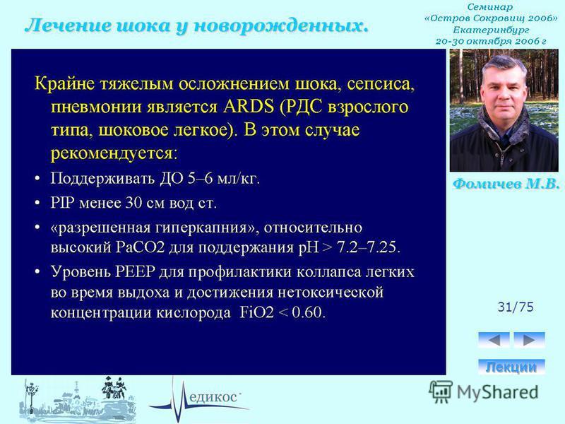 Лечение шока у новорожденных. Фомичев М.В. 31/75