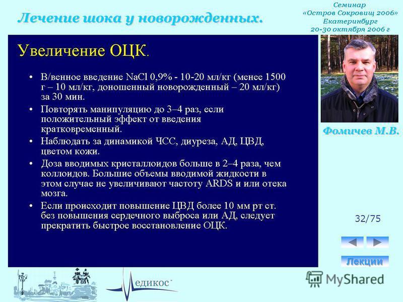 Лечение шока у новорожденных. Фомичев М.В. 32/75