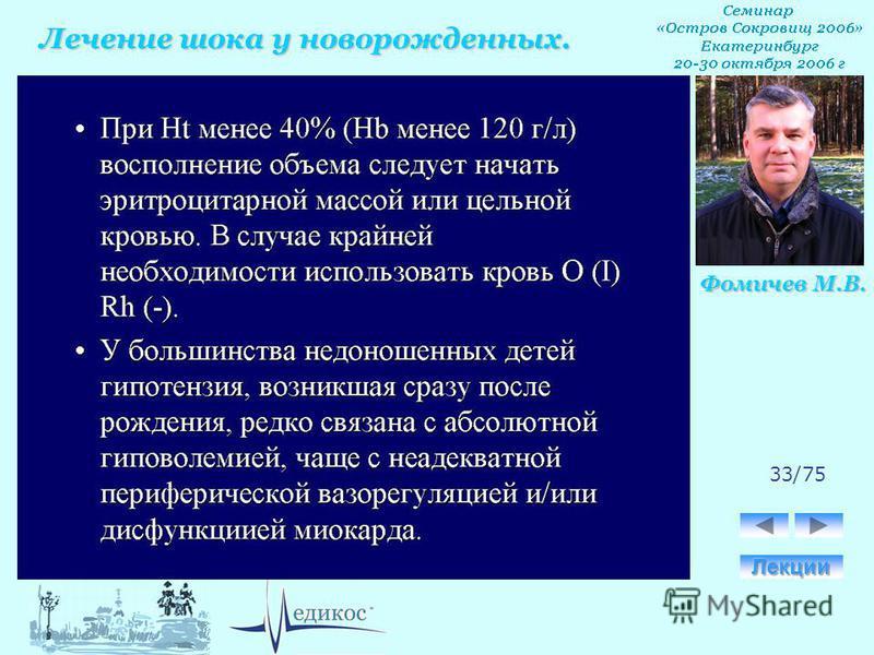 Лечение шока у новорожденных. Фомичев М.В. 33/75