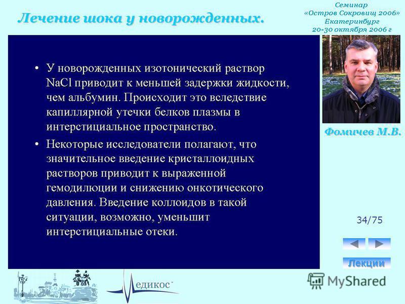 Лечение шока у новорожденных. Фомичев М.В. 34/75