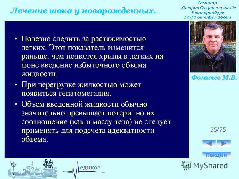 Лечение шока у новорожденных. Фомичев М.В. 35/75
