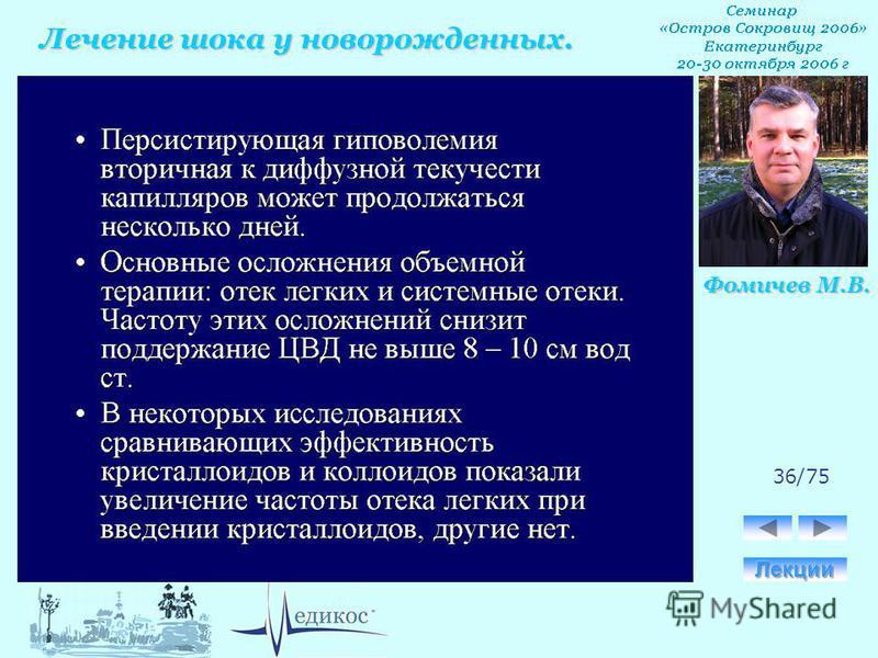 Лечение шока у новорожденных. Фомичев М.В. 36/75