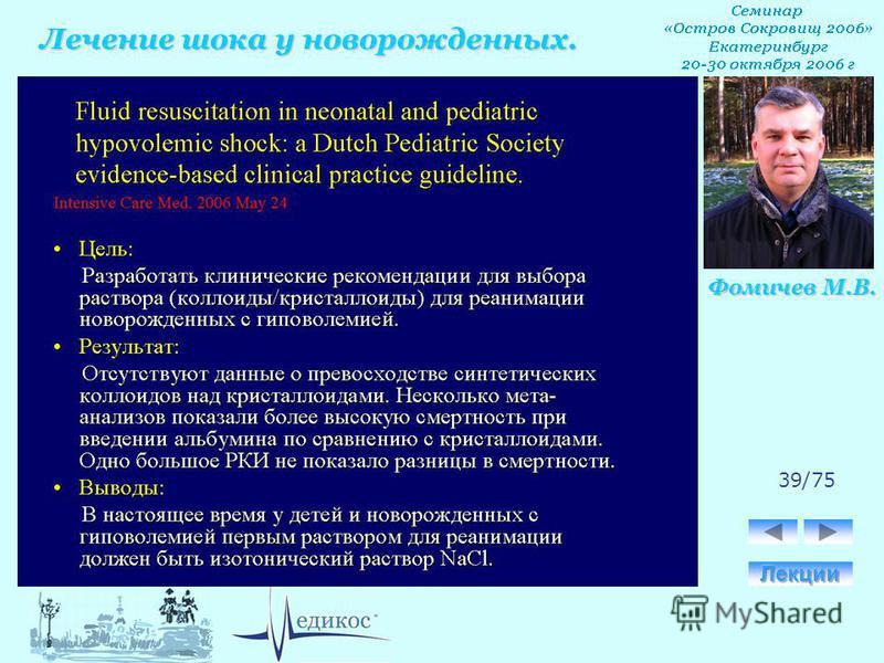 Лечение шока у новорожденных. Фомичев М.В. 39/75