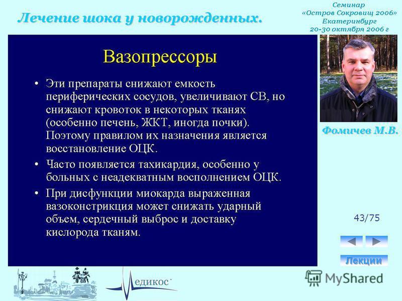 Лечение шока у новорожденных. Фомичев М.В. 43/75