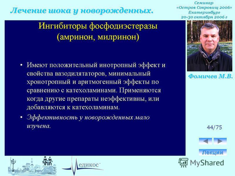 Лечение шока у новорожденных. Фомичев М.В. 44/75