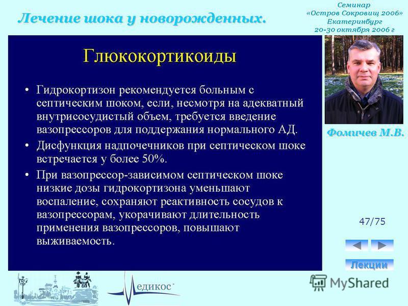 Лечение шока у новорожденных. Фомичев М.В. 47/75