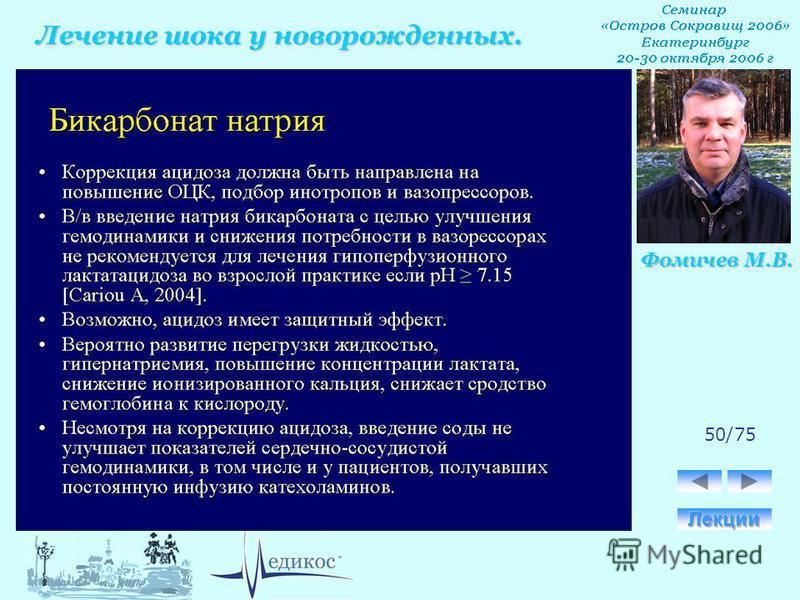 Лечение шока у новорожденных. Фомичев М.В. 50/75