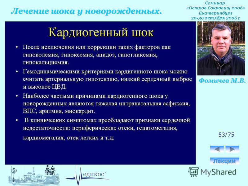 Лечение шока у новорожденных. Фомичев М.В. 53/75