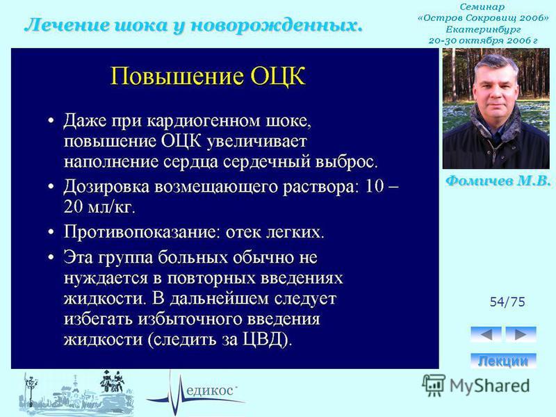 Лечение шока у новорожденных. Фомичев М.В. 54/75